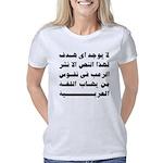 arab Women's Classic T-Shirt