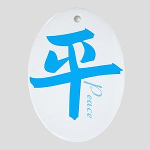 Peace Kanji Ornament (Oval)