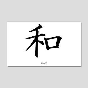 Kanji Peace 22x14 Wall Peel