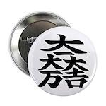 The SAMURAI's Symbol designed Button