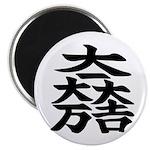 The SAMURAI's Symbol designed Magnet