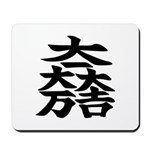 The SAMURAI's Symbol Mousepad