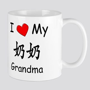 I Love My Nai Nai (Grandma) Mug