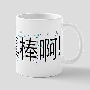 Really Awesome! Mug