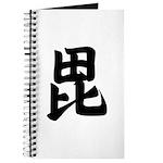 The SAMURAI's symbol designed Journal