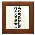 The SAMURAI's symbol designed Framed Tile