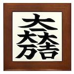 The SAMURAI's Symbol designed Framed Tile