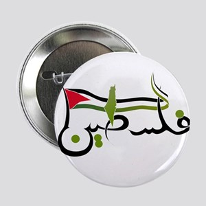 "www.palestine-shirts.com 2.25"" Button"