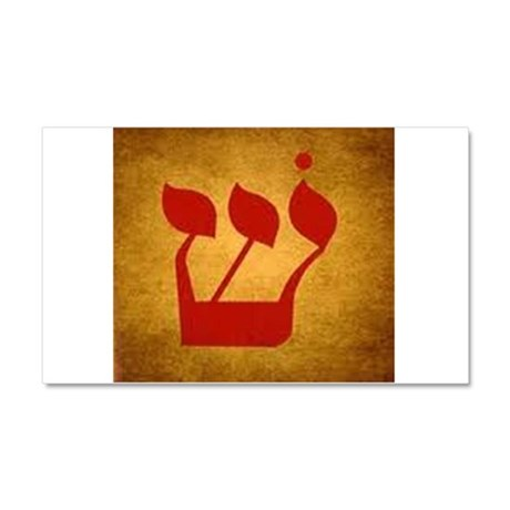 Hebrew Shin Car Magnet 20 x 12