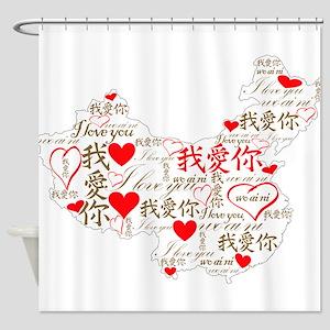 Wo Ai Ni - Red Shower Curtain