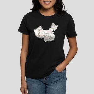 Wo Ai Ni - Pink Women's Dark T-Shirt