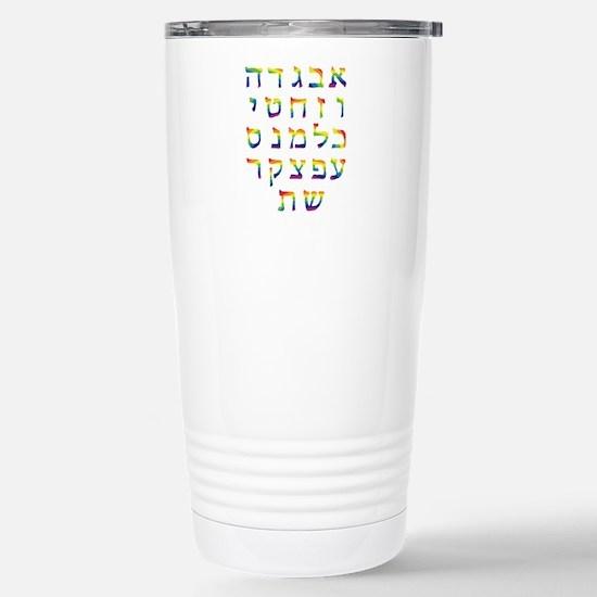 Alef Bet Rainbow Stainless Steel Travel Mug