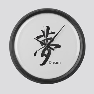 "Chinese Calligraphy for ""Dream"" Large Wall Clock"