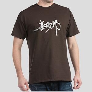 KITARO Sign T-Shirt (Front&Back)