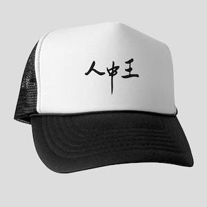 Lambda Phi Epsilon Letters Trucker Hat