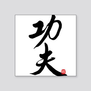 """Kung Fu"" Square Sticker"