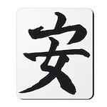 Kanji for Tranquility Mousepad
