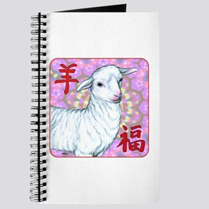Year of the Sheep Journal