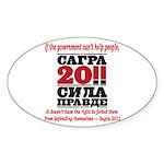 Sagra Sticker (Oval 50 pk)