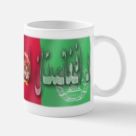 Flag of Afghanistan (Pashto) Mug