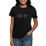 Copper Chinese Peace Women's Dark T-Shirt