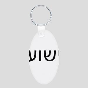 Yeshua Aluminum Oval Keychain