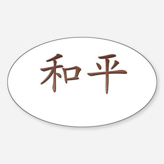Copper Chinese Peace Sticker (Oval)