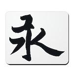 Kanji for Eternity Mousepad