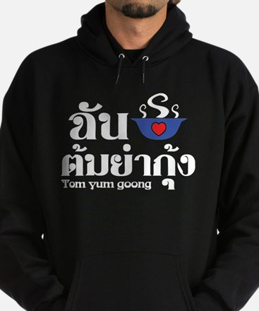 I Love (Heart) Tom Yum Goong Hoodie (dark)