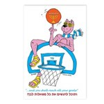 SABRA DOG(Basketball)Jewish Postcards (8)