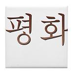 Copper Korean Peace Tile Coaster