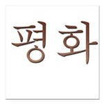 Copper Korean Peace Square Car Magnet 3