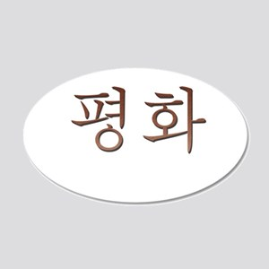 Copper Korean Peace 20x12 Oval Wall Decal