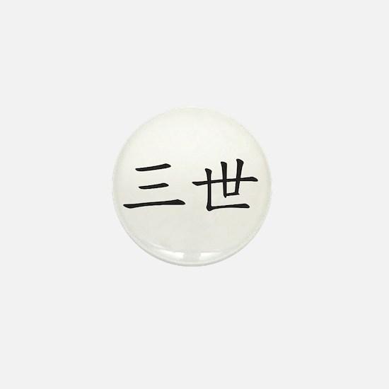 Sansei Mini Button