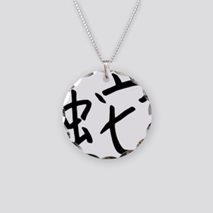 Year of The Snake Necklace Circle Charm