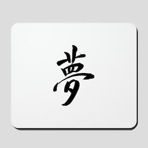 Dream Kanji Mousepad