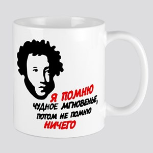 Pushkin Mug