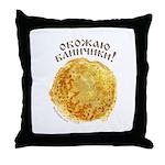 Love Blinchiki! Throw Pillow