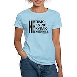 Better than Vodka no worse Women's Light T-Shirt