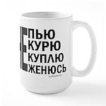 Better than Vodka no worse Large Mug