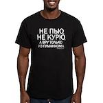 ne pyu, ne kuryu Men's Fitted T-Shirt (dark)
