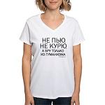 ne pyu, ne kuryu Women's V-Neck T-Shirt