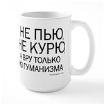 ne pyu, ne kuryu Large Mug