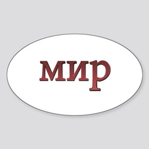 Rusted Metal Russian Peace Sticker (Oval)