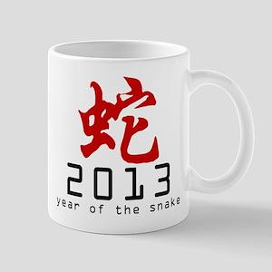 2013 Year of The Snake Mug