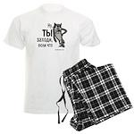 zahodi Men's Light Pajamas
