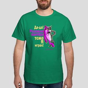 pink wolf-panther Dark T-Shirt