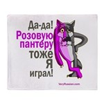 pink wolf-panther Throw Blanket