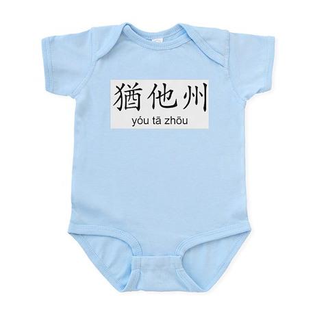 Utah in Chinese Infant Creeper