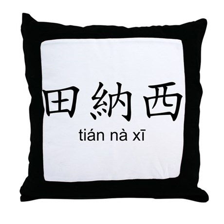 Tennessee in Chinese Throw Pillow